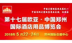 第17届欧亚中国郑州国际酒店用品博览会