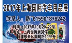 2017上海国际汽车用品展览会