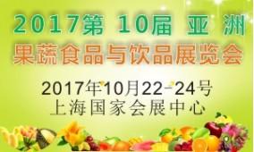 2017第10届亚洲果蔬食品与饮品展览会