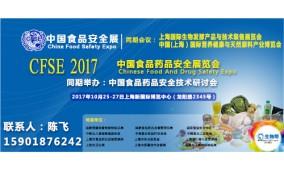 2017中国食品药品质量控制与安全检测展览会