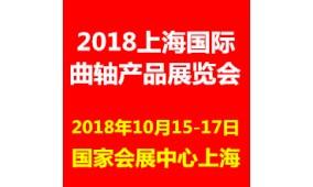 2018上海国际曲轴产品展览会暨交易会|第十二届中国国际汽车商品交易会
