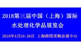 2018第三届中国(上海)国际水处理化学品展览会