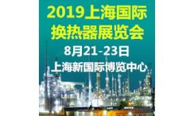 2019上海国际换热器与传热技术展览会