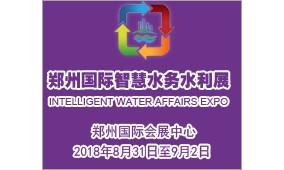 2018  中国(郑州)国际智慧水务、水利与水资源开发利用展览会