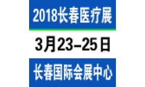 2018第四十三届长春国际医疗器械设备展览会