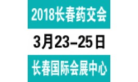 2018第三十八届长春药交会暨长春保健品交易会
