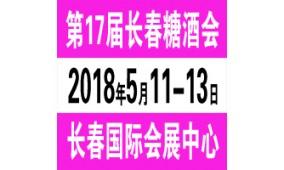 2018第十七届长春国际糖酒食品交易会