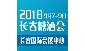 2018第十八届长春国际糖酒食品交易会/2018长春糖酒会
