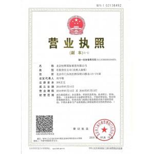 北京恒辉国际展览有限公司