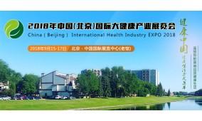 2018第三届北京国际保健食品、医药及营养品展览会