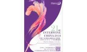 Interwine China 2018中国(广州)国际名酒展-秋季展
