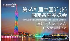 Interwine China 2017中国(广州)国际名酒展-春季展 (即:第十八届广州国际名酒展)