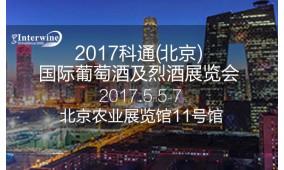 Interwine Beijing 2017 科通(北京)国际葡萄酒烈酒展览会