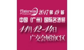第十九届中国(广州)国际名酒展