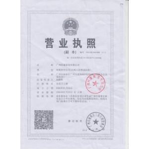 广州科通展览有限公司