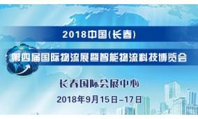 2018中国(长春)国际物流展览会暨智能物流科技博览会