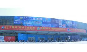 2018福州渔业博览会