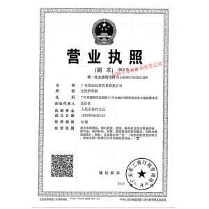 广东国际科技贸易展览公司