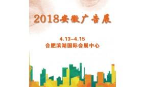 2018第12届安徽广告展