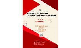 2018中国南京标识产业博览会
