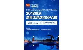 2018重庆温泉泳池沐浴SPA展