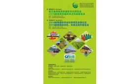 2018年越南国际农业农机科技博览会暨论坛