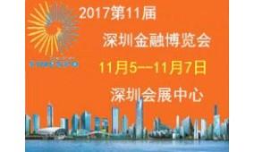 2017第十一届深圳金融博览会