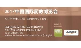 2017上海国际厨房博览会|CIKB上海厨房展
