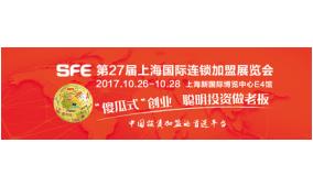 2017第27届上海国际连锁加盟展览会