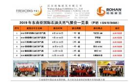 2019年文莱国际石油天然气技术设备展