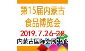 2019第十六届内蒙古食品加工与包装机械展览会