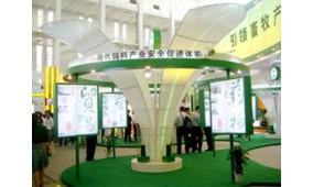 2018山东国际畜牧业博览会暨畜牧养殖设备展览会