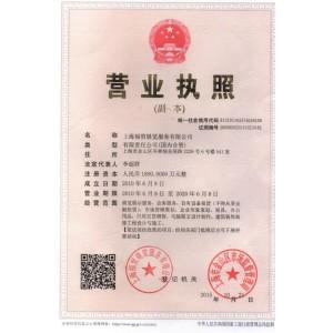 上海福贸展览服务有限公司