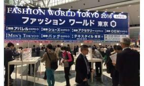 2018 Fashion World 日本东京国际时尚服装服饰展览会