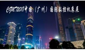 2018(CGMT)中国(广州)国际数控机床展暨中国(广州)3C制造装备展览会