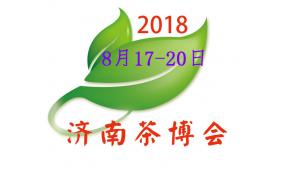 2018山东济南茶博会