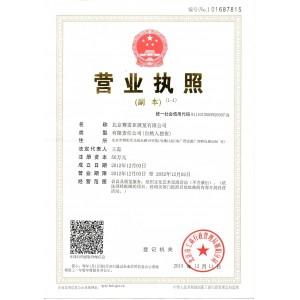 北京赛雷亚展览有限公司