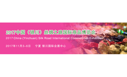 2017中国(银川)丝绸之路国际商品博览会