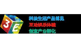 2018北京国际消费电子博览会·3E