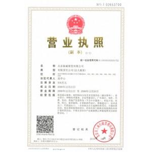 北京振威展览有限公司
