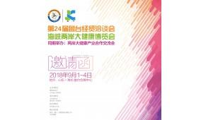 第二十四届鲁台经贸洽谈会暨海峡两岸大健康博览会