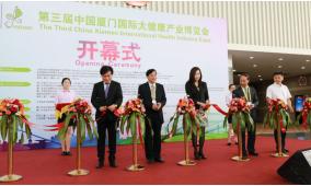 2018中国投洽会暨第四届中国厦门国际大健康产业博览会