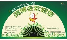 2018第十七届中国国际日用消费品博览会|2018年第三届中国-中东欧国家投资贸易博览会