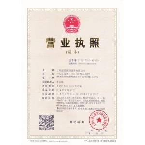 上海励贸展览服务有限公司