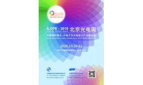 中国国际激光、光电子及光电显示产品展览会