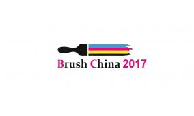 2017中国国际制刷工业及刷子(昆山)展览会