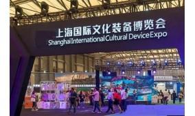 2019 CDEX上海国际文化装备博览会