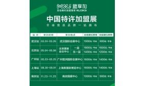 2018中国特许加盟展 盟享加 南京站