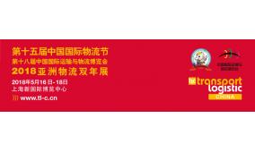 第十八届中国国际运输与物流博览会