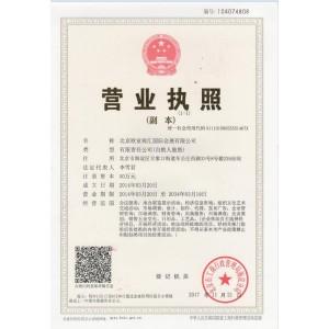 北京欧亚商汇国际会展有限公司